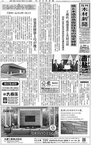 日刊木材新聞のサンプル画像
