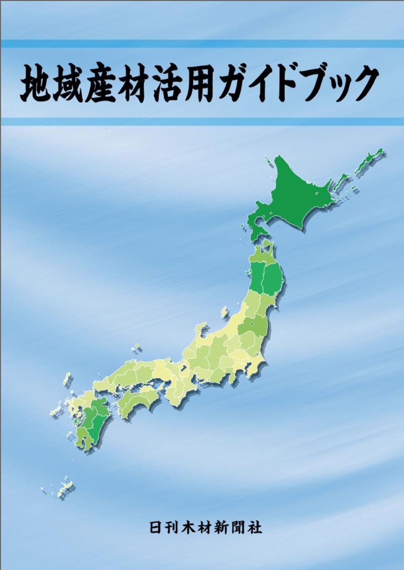 地域産材活用ガイドブックの表紙