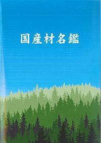 国産材名鑑の表紙