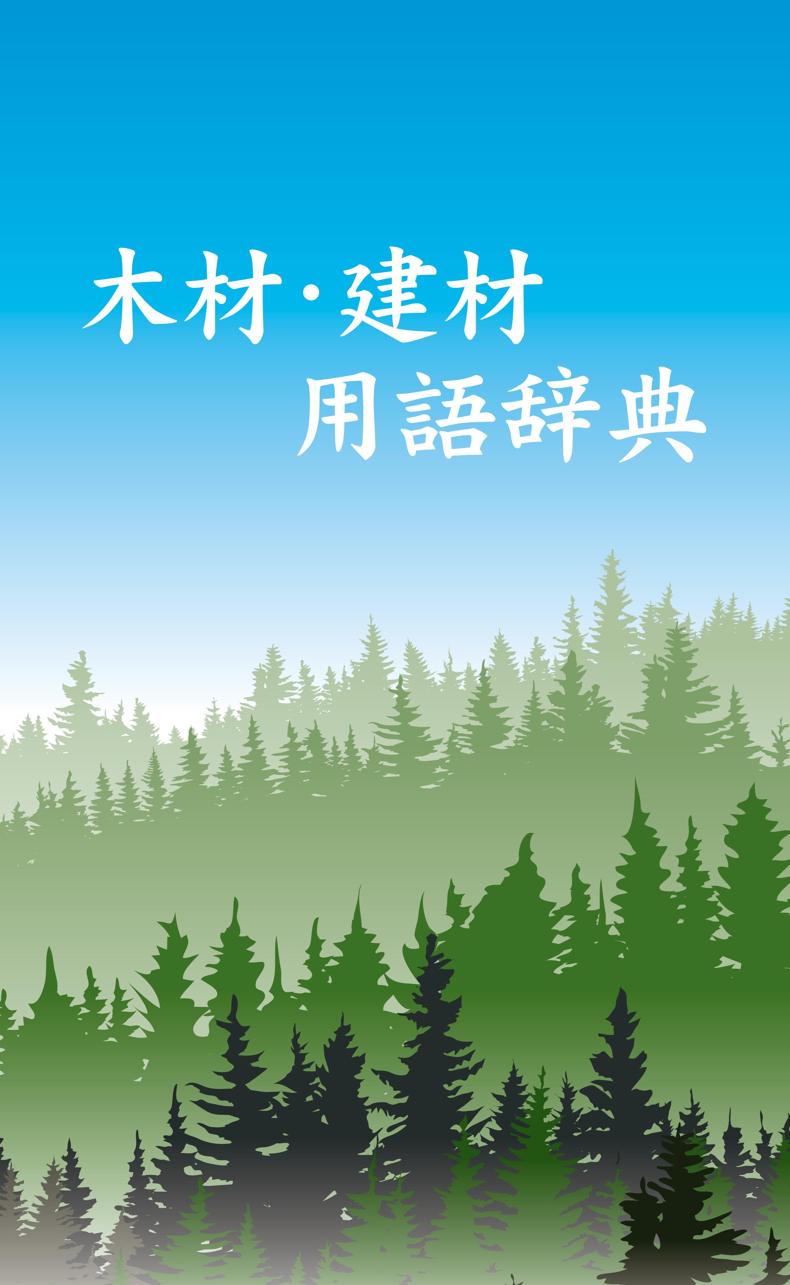 木材・建材用語辞典の表紙