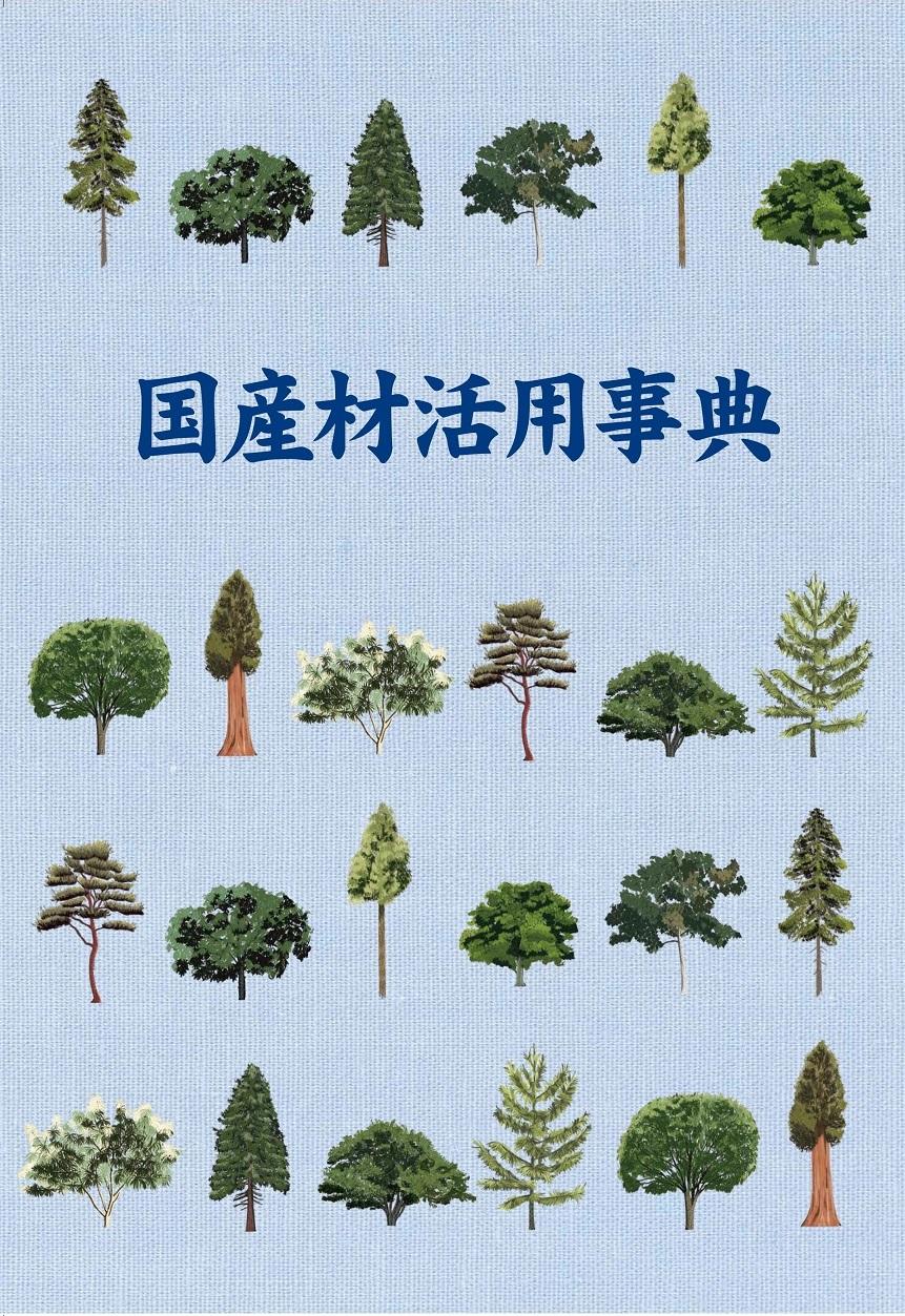 国産材活用事典の表紙