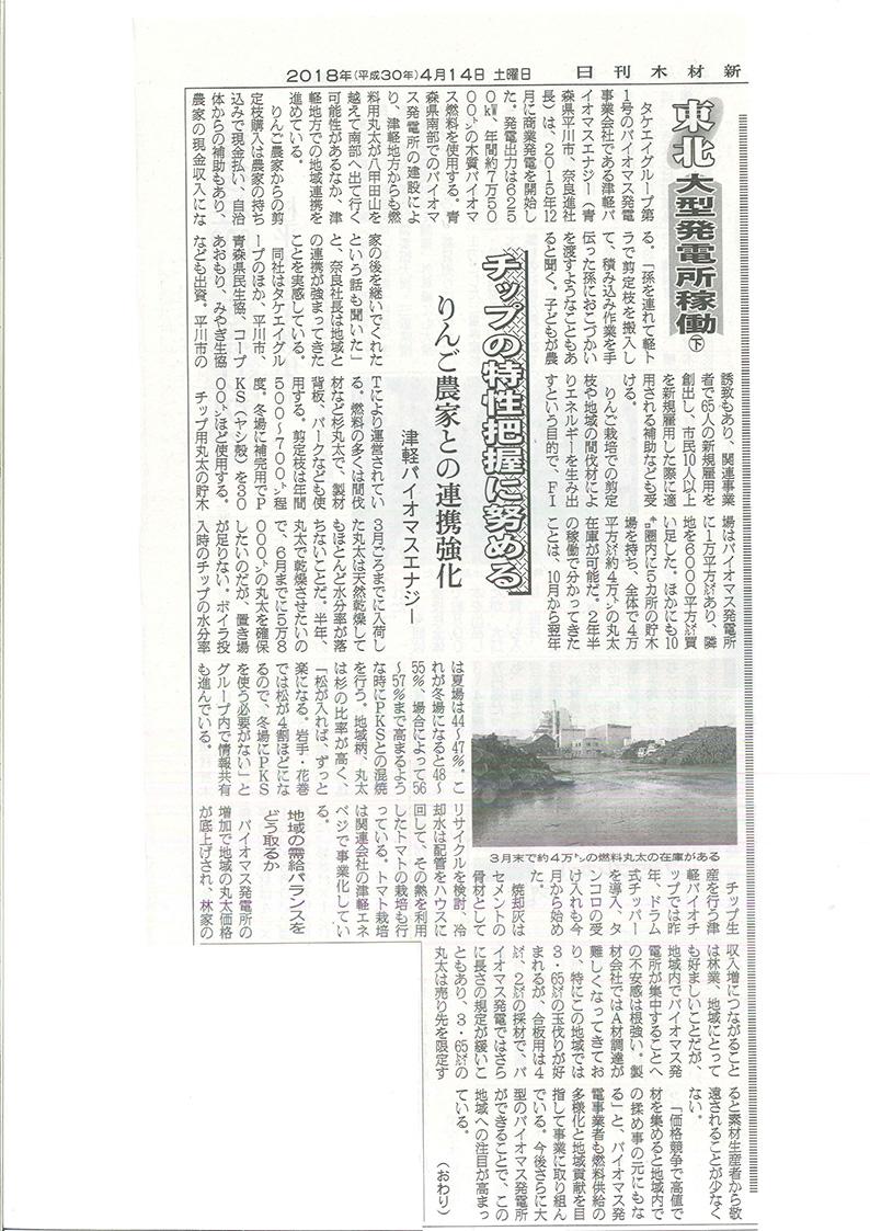 東北大型発電所稼働(下)